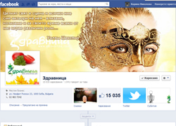 Facebook page of Zdravnitza.com