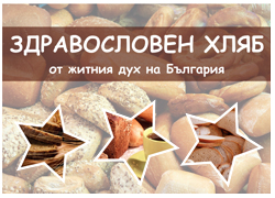 Brochure for the product (health bread)