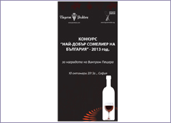Competition for sommeliers (banner - vinyl - 100x200 cm)
