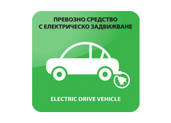 Vignette for electric cars