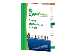 Product brochure - health products